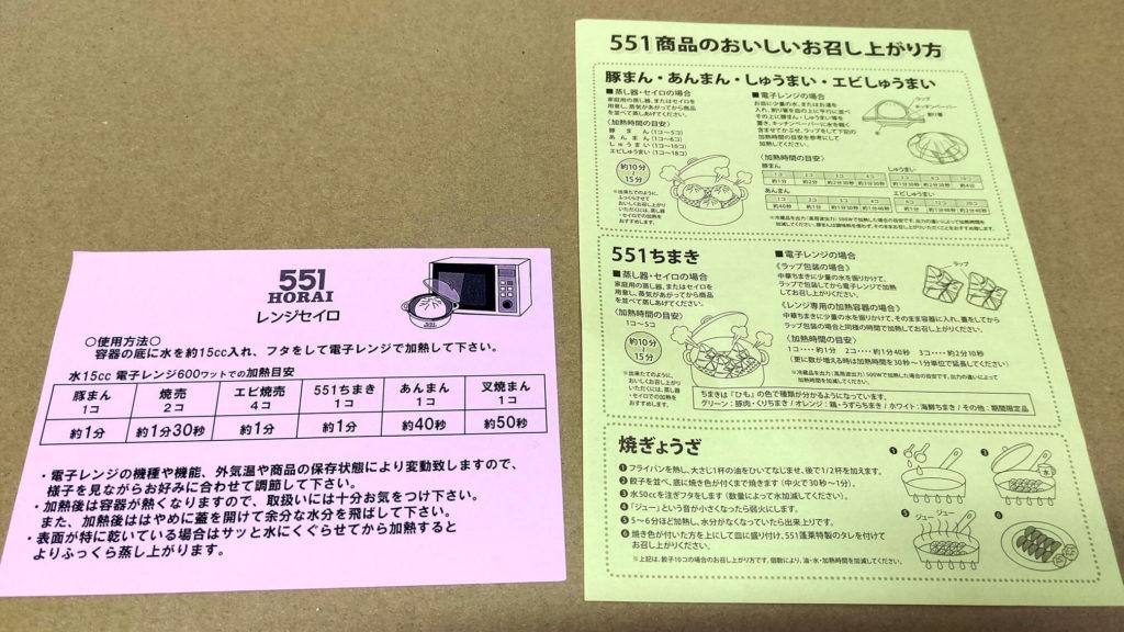 551蓬莱の説明書